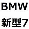 BMW 7シリーズ 新型 マイナーチェンジ 2018年モデル 日本発売日は、2019年か。内装、外装の画像、価格など、カタログ予想情報!