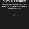 20210428 watchOS 7.4 へのアップデートはペアリングの解除が必要だった