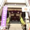 烏森神社の御朱印をいただいてきました!!
