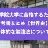 青山学院大学に合格するための参考書まとめと具体的な勉強法『世界史』