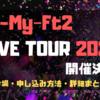 Kis-My-Ft2(キスマイ)コンサートツアー2020開催決定!|会場・申し込み方法・詳細まとめ