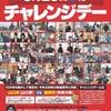 5月25日(水)は、日本全国! #チャレンジデー