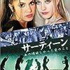 11月20日3冊同時で「トワイライト7〜9」発売決定!
