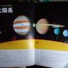 書籍:宇宙の真実