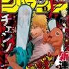 """週刊少年ジャンプの新連載『チェンソーマン』 一言で言えば""""らしくない"""""""