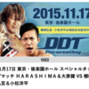 YOHはヒールに向いている:15.11.17 HARASHIMA&大家健 VS 棚橋弘至&小松洋平 観戦記