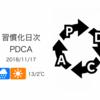 仙台市の「ポケモンセンタートウホク」へ行ってきた![習慣化日次PDCA 2018/11/17]