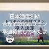 日本通信SIM 合理的20GBプラン!申込から発送まで約3日!早速契約してみたので気になる点などを書いてみる!