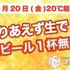 20℃を超えた日は生ビール1杯無料!本日4月20日(金)も20℃超え!!