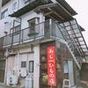 静岡県伊東市【土産・干物】幻の干物店『あじ一ひもの店』は、日本で1番美味しい干物やさん!クール宅急便でも送れます!