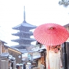 京都へ行こう【京の冬の旅】特別公開・拝観