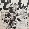 ワンピースブログ[十七巻] 第147話〝ウソッパチ〟