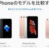 ガラケー→スマホ〜iPhoneSEをAppleで〜