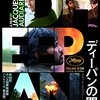 映画「ディーパンの闘い」平穏に暮らす事の大変さを教えてくれる映画です。【カンヌ・パルムドール受賞作】