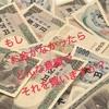 お金のワーク