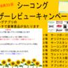 藤沢店中古情報、シーコングユーザーレビューキャンペーン開催中!!アプリスクラッチで景品当たります!!8月1日~8月31日まで開催、エルモア入荷間近‼
