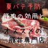 【夏バテ予防】豚肉の効用とオススメの豚丼専門店【信玄】