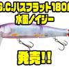 【issei】リップ角度やアイの位置も変更された「G.C.ハスフラット 180F水面ノイジー」発売!