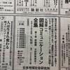 日経朝刊に「久恒啓一図解コミュニケーション全集」の広告。
