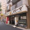 横浜の有名なカレー屋さんバーグ行ってきました(洋風カレー)高島町駅周辺ランチ情報口コミ評判
