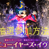東京ディズニーランド、ディズニーシー【DISNEY】年越しチケット抽選方法、やり方、手順、倍率、会員
