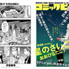 『宇宙戦争』第12話掲載!コミックビーム3月号発売中 コミックス2巻も4月に発売予定