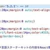 【React】styled-componentsのcss helperでスタイルを継承(Reactとメタ言語の比較-5)