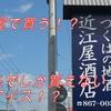 【北条米スクリーム】北条でしか販売されていないライスクリームを食べる!?【近江屋酒店】