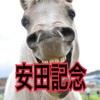 競馬SAMURAI 安田記念コラボ予想!の巻(おまけアリ)