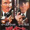 「シティ・ヒート」 (1984年)