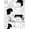 はちみつとおめめ(40)分別【2】
