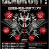 6/11 BLACK OUT!感想