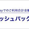 ANA JCBプリペイドのQUICPayキャンペーンで5%還元