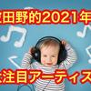 波田野的2021年、大注目アーティストTOP10