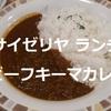 【サイゼリヤ ランチ】ビーフキーマカレー初登場!…甘くて優しいおいしさです^^※YouTube動画あり
