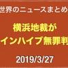 2019/3/27 DragonEX 現時点ハック額 602万ドルなどニュースまとめ