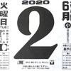 6月2日(火)2020 🌔閏4月11日