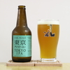 Far Yeast Brewing 「東京IPA」