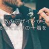auPay(auペイ)で紳士服店やオーダースーツは購入できるか?【2020年2月】