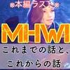 【MHWI】終焉と共に訪れるは【メイン】