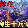 """【モンスト】柳生十兵衛獣神化!""""あの限定""""と同じ〇〇!?~性能評価~"""