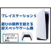 【PS5】プレステ5の買うべき周辺機器10選【オススメを値段つきで紹介!】