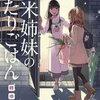 【kobo】27日新刊情報:「新米姉妹のふたりごはん 3巻」など、コミック59冊などが配信