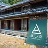 尾鷲最南端の集落・梶賀町「網元ノ家」で、町の伝統的な「餅茶漬け」を頂いたよ