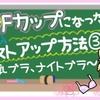 【バストアップ】B→Fカップになった私のバストアップ方法③~育乳ブラ、ナイトブラ~