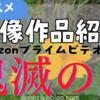 無限列車編配信中!Amazonプライムビデオ【鬼滅の刃】