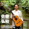 ギタードリーム(Guitar dream) No.19