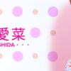 芦田愛菜ちゃんが難関中学に合格したことより、彼女がもう中学生ということに驚いた