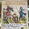 アートワークス届きました(ドラゴンクエスト10) The Art of Astoltia  本日発売日です