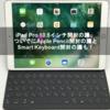 iPad Pro 10.5インチ開封の議、ついでにApple Pencil開封の議とSmart Keyboard開封の議も!